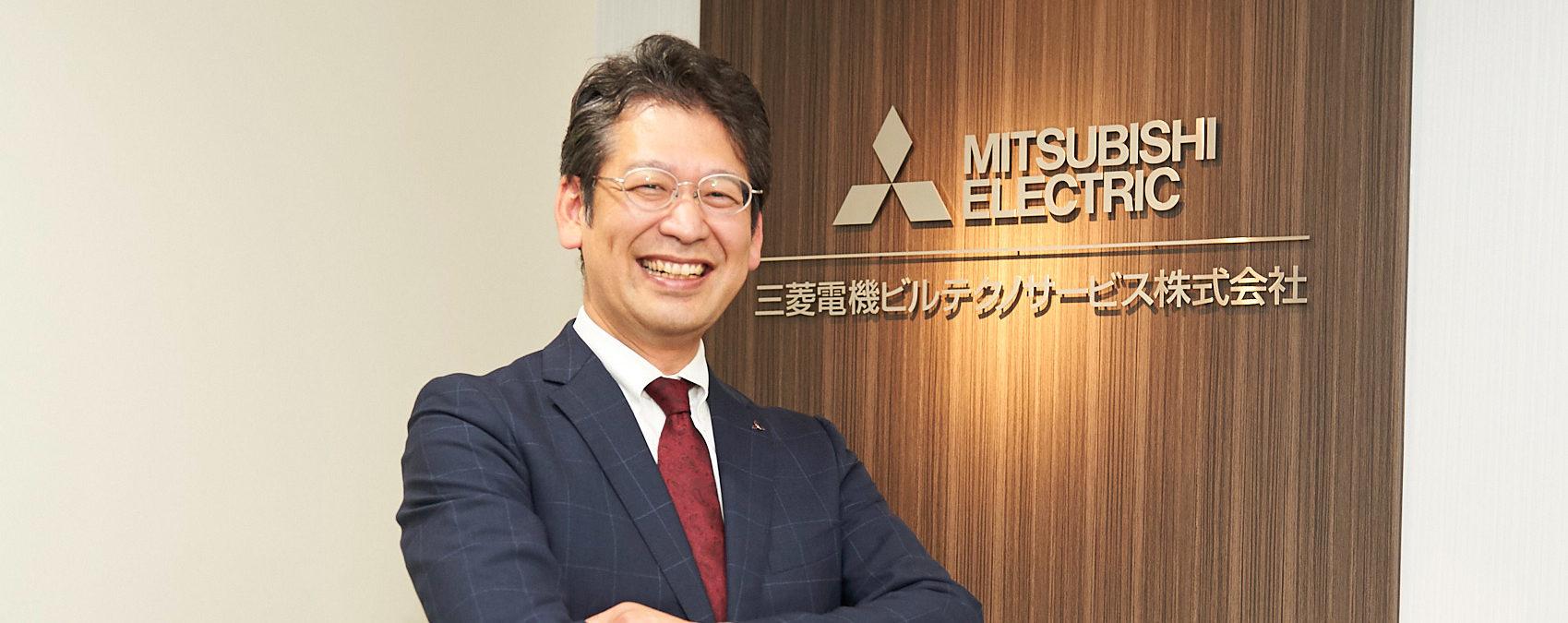 三菱電機ビルテクノサービス株式会社  入社後、本当に自分が活躍できる会社なのか? そこまで深く考えて、就活をしてほしい。