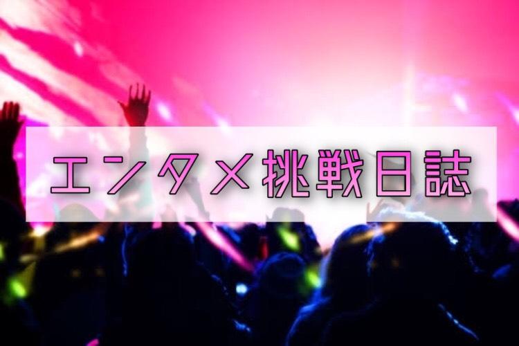 「エンタメ挑戦日誌へようこそ!」【エンタメ挑戦日誌#0】