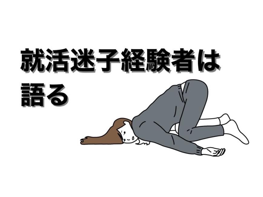 コロナ禍就活 part2【就活迷子経験者は語る#3】