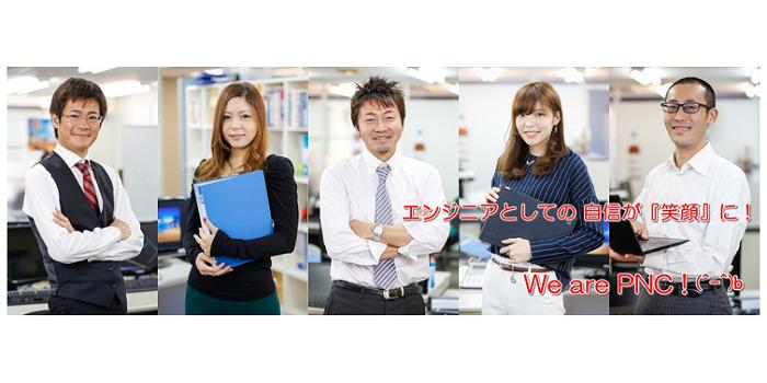 プロフェッショナル・ネットワーク・コンサルティング株式会社